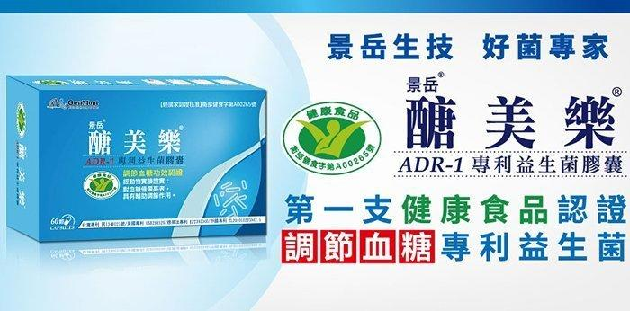 景岳生技 醣美樂益生菌膠囊 90粒 (國家健康食品認證:有効調節血糖 - 露天拍賣