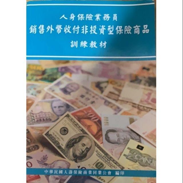 外幣收付非投資型保險 108年題庫 重點整理 電子檔 - 露天拍賣