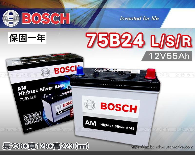 全動力 BOSCH 進口 免加水 75B24L 75B24R 直購價 轎車 汽車電池 電瓶 福特 三菱 裕隆 本田 - 露天拍賣
