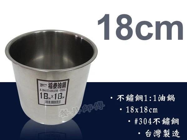 ~餐具師傅~【1:1不銹鋼油鍋-18cm】正白鐵 油筒 佐料 醬料 高鍋 快炒 - 露天拍賣