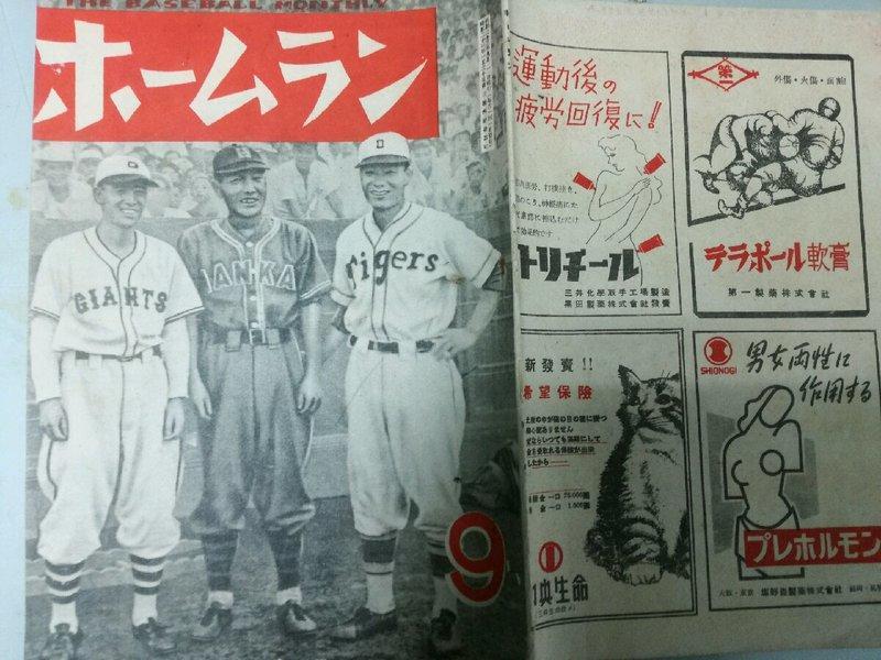 1948年昭和23年9月~早期日本職棒雜誌~吳昌征 吳新亨選手時代 有成績表 - 露天拍賣