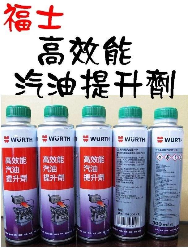 愛淨小舖-福士(WURTH)高效能汽油提升劑300ml 汽油能 拔水劑 - 露天拍賣