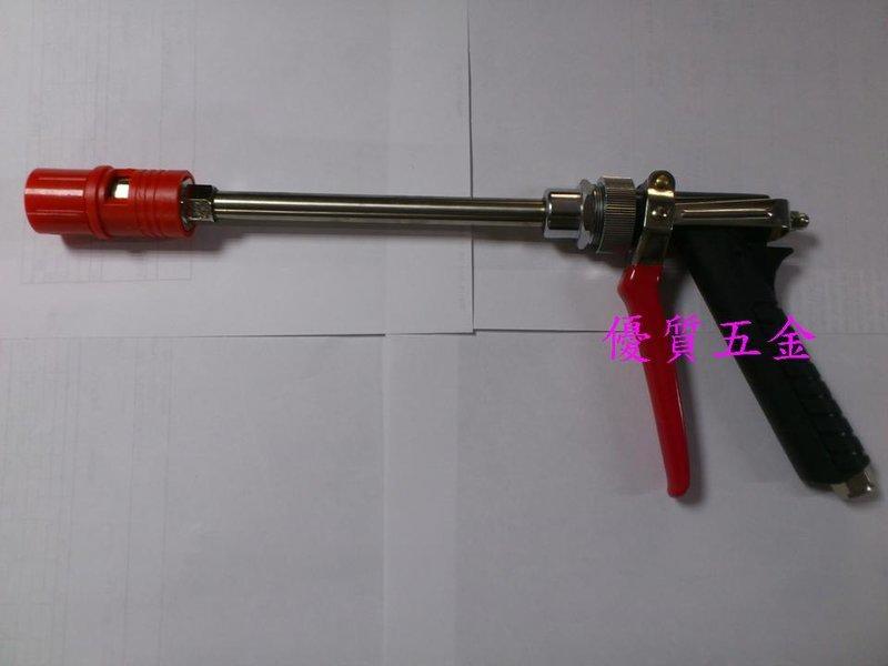 【優質五金】1尺可調式噴槍(可以調整水刀或水注)高壓洗車槍/洗車桿/高壓水槍/噴槍 - 露天拍賣