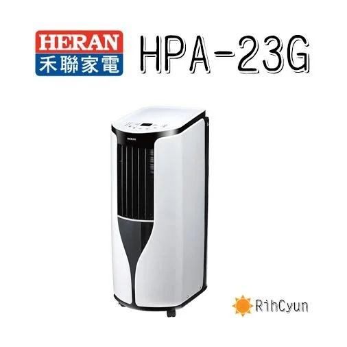 【日群】HERAN禾聯移動型空調HPA-23G適合施工不易或特殊場所 - 露天拍賣