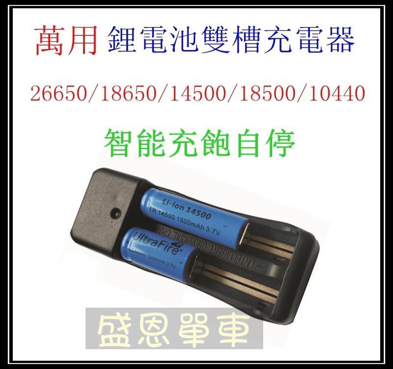 《促銷版》鋰電池充電器26650/18650/14500/18500/10440 智慧型-萬用自停充電器 - 露天拍賣