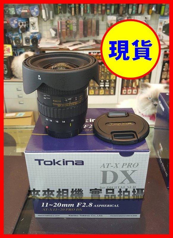 來來相機 Tokina AT-X PRO DX AF 11-20 mm F2.8 超廣角變焦 NIKON - 露天拍賣
