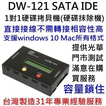 1年保安辰DW121-1對1 25年經驗SATA/IDE硬碟拷貝機硬碟對拷機雙接頭雙通道支援所有系統轉換 - 露天拍賣