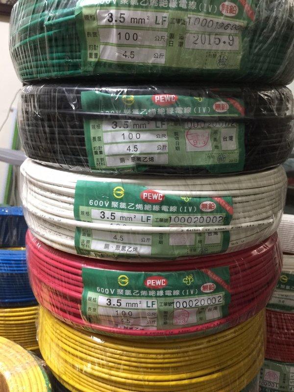 太平洋電線電纜3.5mm^ - 露天拍賣
