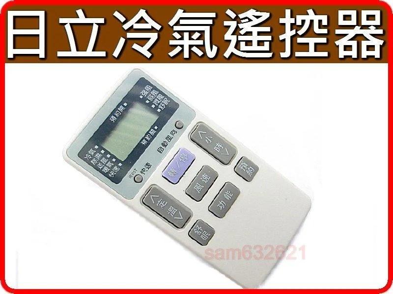 日立冷氣遙控器.HITACHI冷氣遙控器IE05T.RAR-2C8.RAR-2C1.RAR-1R6.ZE-02T - 露天拍賣