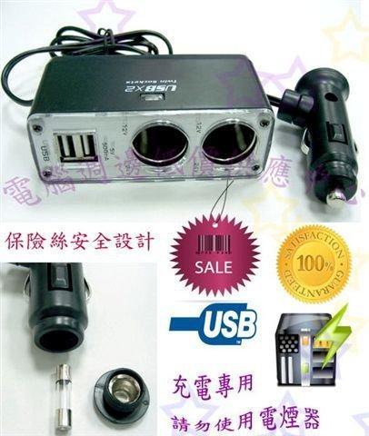 【低價】UB-266(A)車用點菸器1分2+USB充電器x2 車充 - 露天拍賣