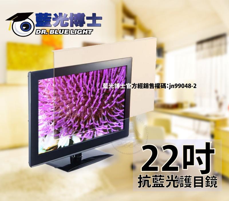 【藍光博士】22吋電腦抗藍光液晶螢幕護目鏡(JN-22PLB)FV085 - 露天拍賣