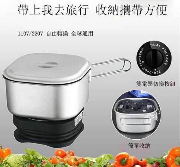 全球通用110V至220V雙電壓迷妳旅行鍋便攜式出國旅行電熱鍋 - 露天拍賣