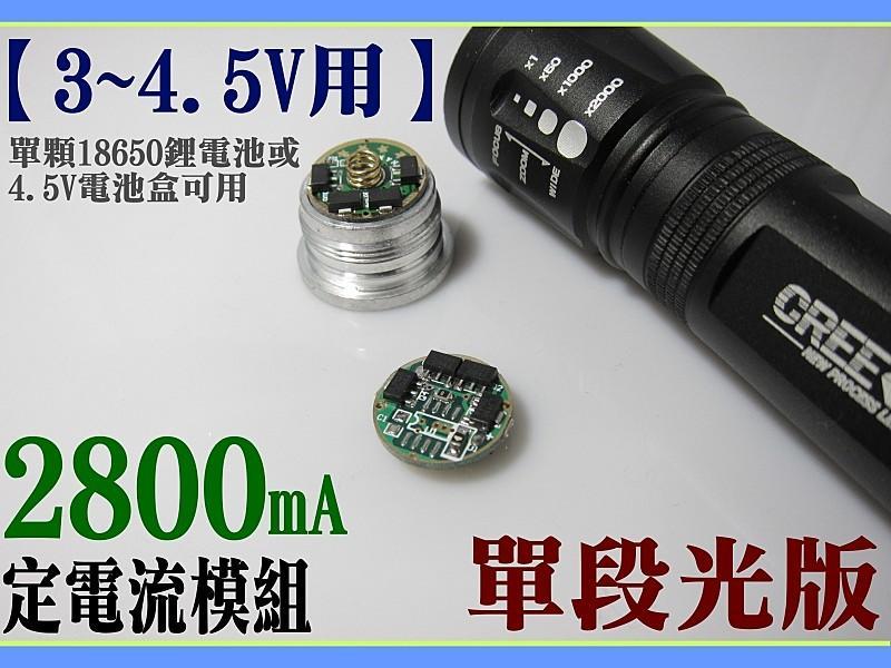中億☆【專業級】3~4.5V 2800mA LED定電流模組,單段調光版本,可搭配CREE XM-L白光 可幫您的C8/C2/戰術手電筒亮度 ...