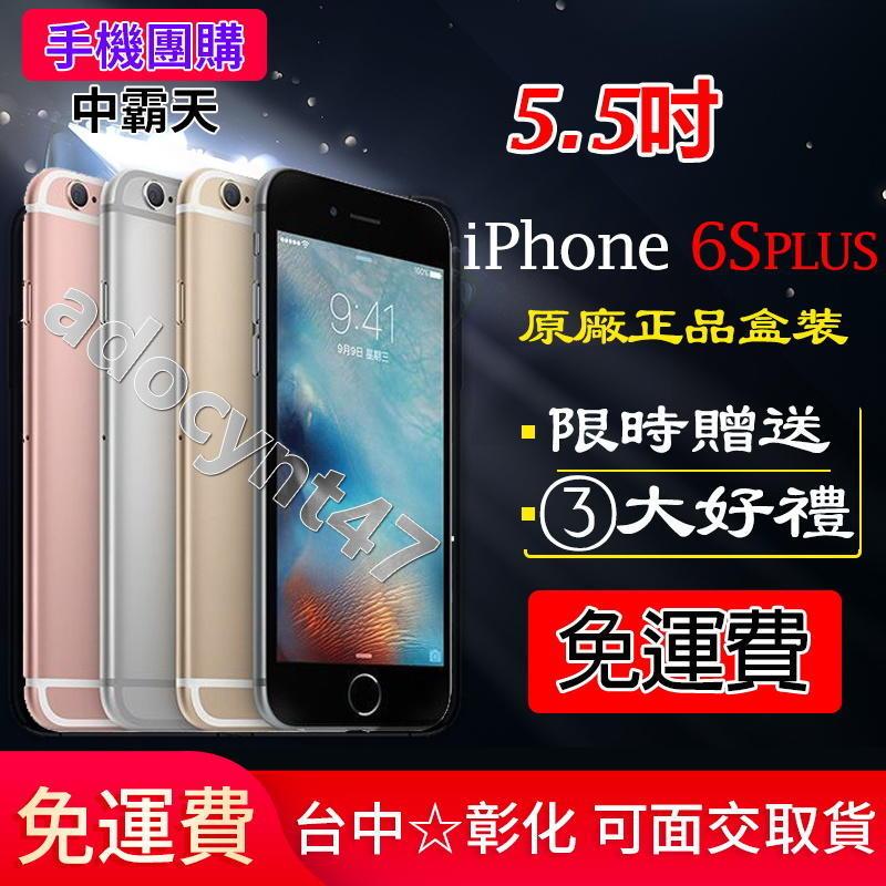 原廠盒裝 Apple iPhone 6S Plus 64G/128G i6S+ (送鋼化膜+空壓殼) 6S 全新庫存   露天拍賣