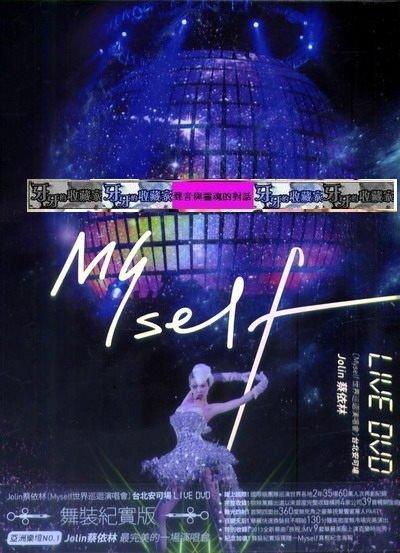 【蔡依林-Myself世界巡迴演唱會臺北安可場LIVE DVD(舞裝紀實版)~5310596622】 - 露天拍賣