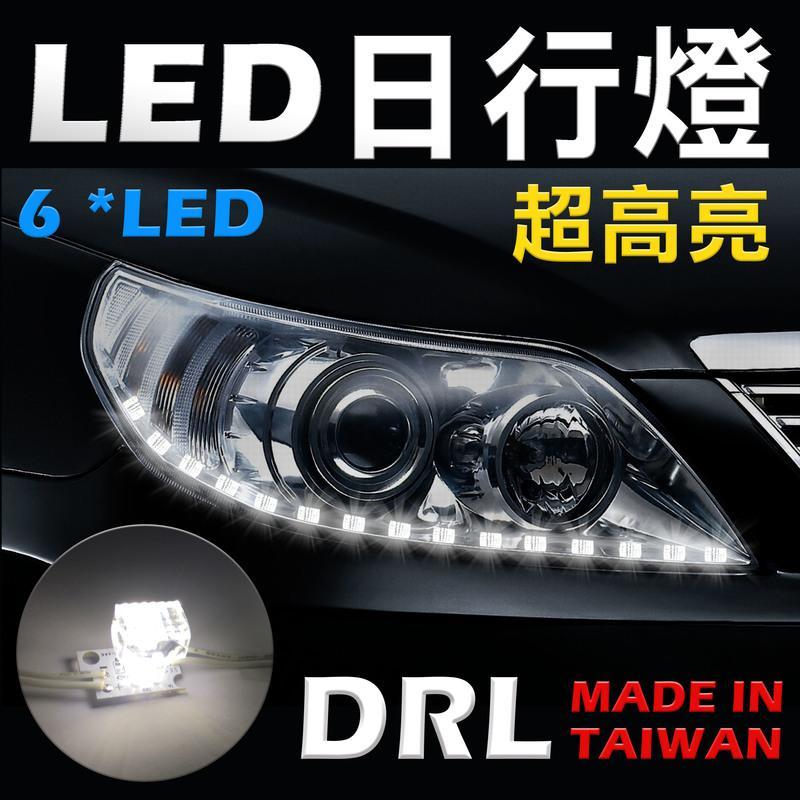 得普威國際 白光 DRL LED 日行燈珠 晝行燈 改裝燈 高亮省電 臺灣製 一年保固 - 露天拍賣