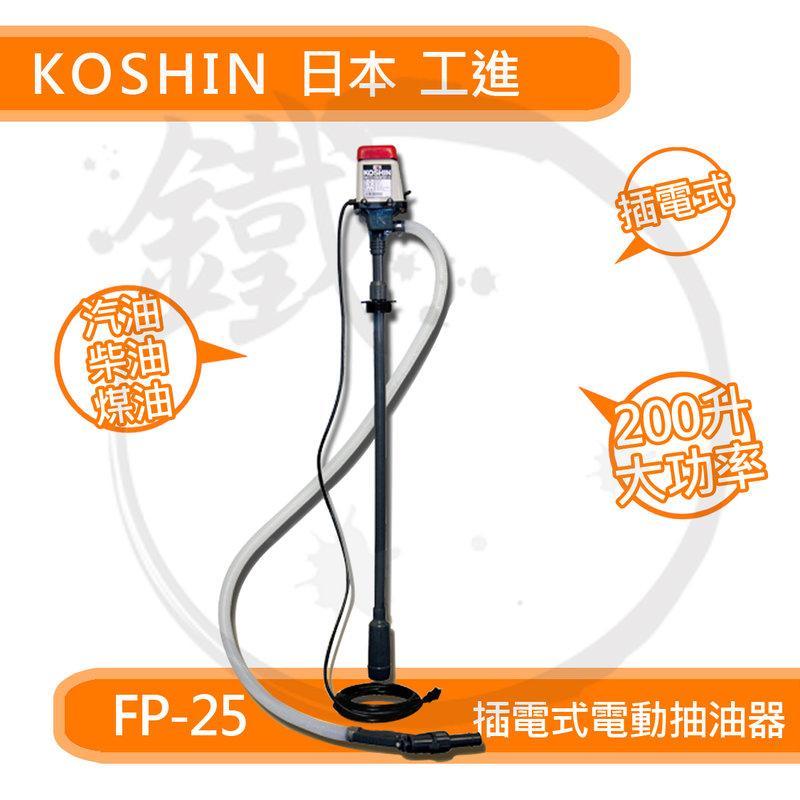 *小鐵五金*日本原裝進口 工進 FP-25 電動抽油機 油抽 插電式*適用55加侖大油桶 - 露天拍賣