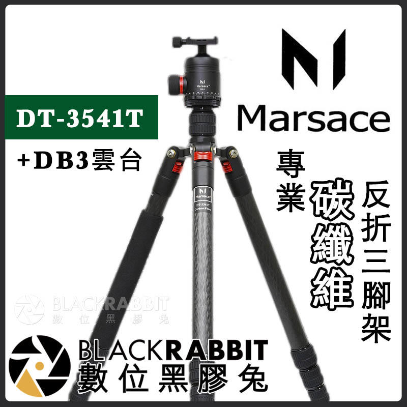 數位黑膠兔【 Marsace DT-3541T + DB3 雲臺 專業碳纖維反折三腳架 】 單眼腳架 碳纖維腳架 相機 - 露天拍賣
