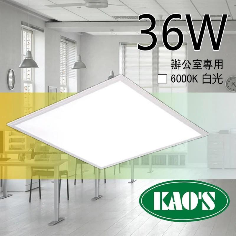 臺灣品牌 KAO'S 36W LED 平板燈 LED 輕鋼架 無眩光 不閃爍 取代舊型輕鋼架 平板燈 超薄型 - 露天拍賣