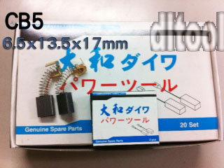 =達利商城= 碳刷 CB5 電刷子 6.5x13.5x17mm CB-5 臺灣製 適用溝切機 等相同規格 電動工具 - 露天拍賣