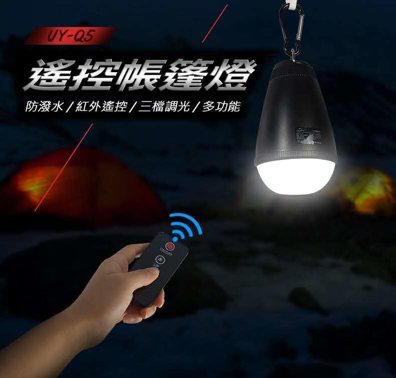 露營燈 緊急照明燈 遙控 防雨 LED燈 帳棚燈 紅外線 - 露天拍賣