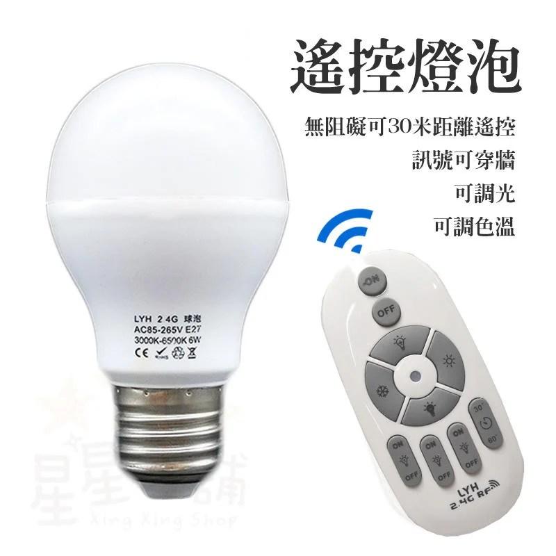 臺灣出貨 遙控燈泡 E27燈泡 調光燈泡 無極調光 可調光 可調色溫 LED 無頻閃 - 露天拍賣