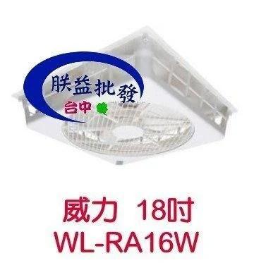 『朕益批發』威力 18吋 WL-RA16W 輕鋼架節能風扇 輕鋼架循環扇 崁入式電扇 太空扇 WL-12系列 - 露天拍賣