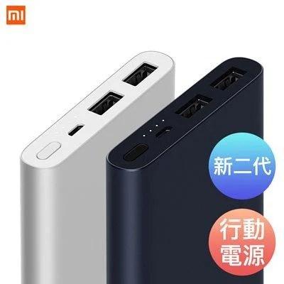超好評快充臺灣公司貨10000 新小米行動電源2 雙 USB Ports 輸出 雙向快充 鋰聚合物電芯 鋁合金金屬外殼 - 露天拍賣