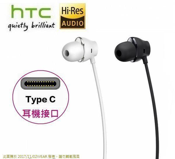HTC MAX 320 耳機【Type-C 接口】HTC 10 evo U Play U Ultra U11 U11+ | 露天拍賣