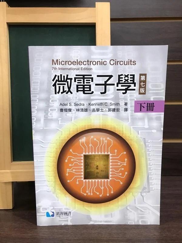 微電子學 第七版 下冊 曹恆偉 Sedra Smith 7/e 9789865647667 - 露天拍賣
