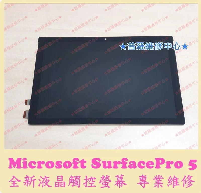 ★普羅維修中心★ 新北/高雄 微軟Microsoft Surface Pro 5 全新液晶觸控螢幕 四代換五代 1796 | 露天拍賣
