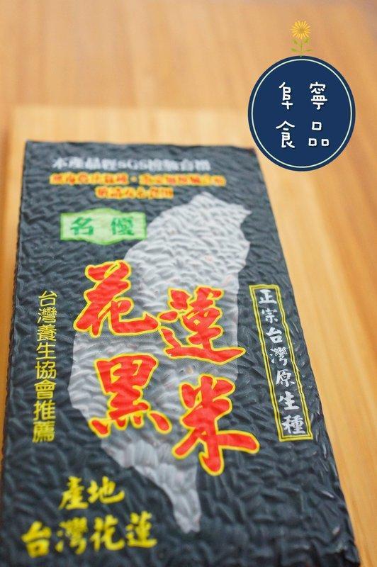 【花蓮黑米】遠離工業霧霾污染的純淨黑米 600g 重金屬檢驗合格 正宗臺灣原生種黑米 - 露天拍賣
