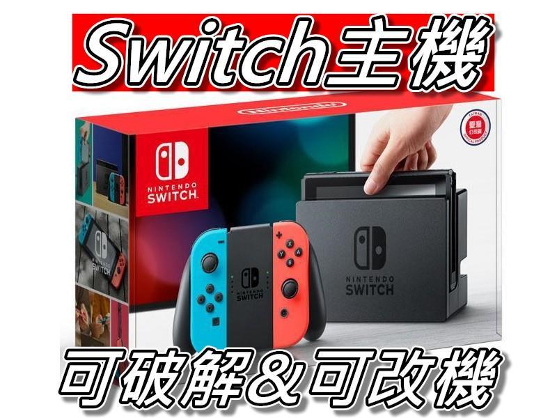Switch主機 可破解版本&可改機版本 紅藍主機 序號為XAK100052xxxxx以下 中古/二手 桃園《蝦米小鋪》 - 露天拍賣