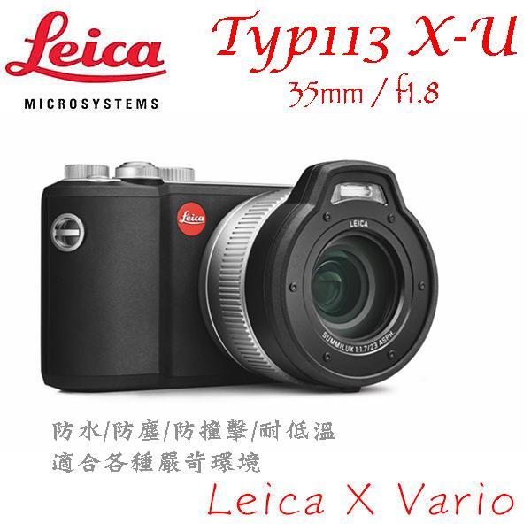 虹華數位 ㊣ 徠卡 LEICA X-U Typ 113 35mm f1.8 防水相機 防震 APSC 極限運動   露天拍賣