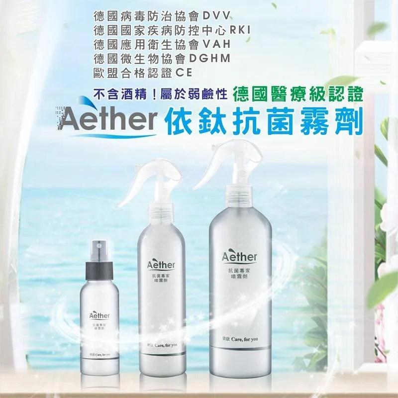 aether抗菌液 750ml aether 依鈦抗菌噴霧劑   露天拍賣