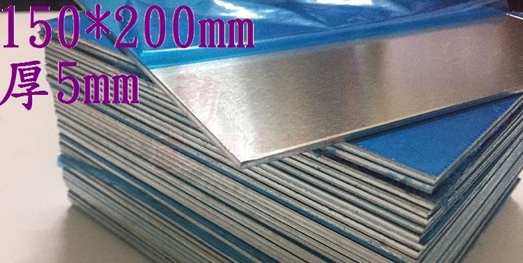 T電子 現貨 鋁板/鋁片 150*200mm 厚5mm 鋁板 鋁板 diy 鋁片 - 露天拍賣