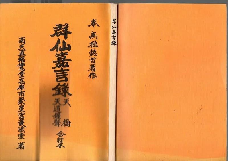 群仙嘉言錄 (天橋+天道鐘聲合訂本) 王珍出版社 聚星宮護法堂著 癸亥年菊月 21x15cm 180頁 - 露天拍賣