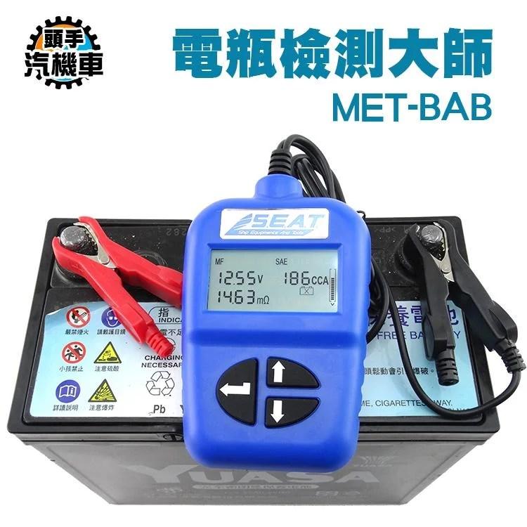 《頭手汽機車》汽車電池檢測器 電瓶測試器 電池內阻檢查儀 電瓶測量 - 露天拍賣