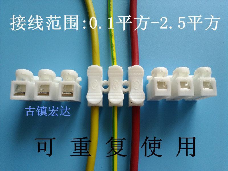 接線端子 電線連接器 接線器接頭排柱快速彈簧按壓式對接三位CH-3(四個15元) - 露天拍賣