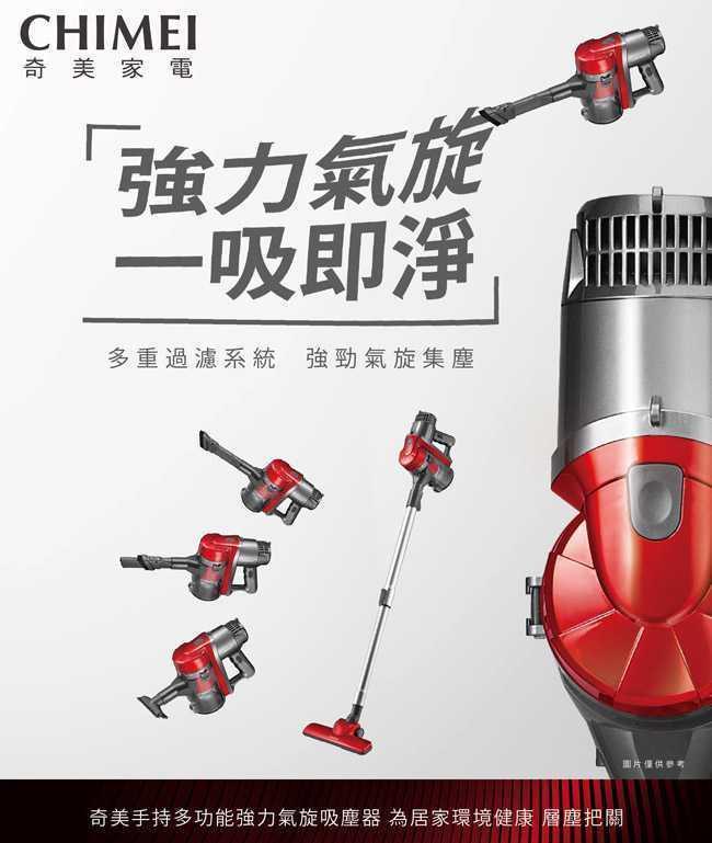 【CHIMEI 奇美】手持有線多功能強力氣旋吸塵器 VC-HB1PH0 - 露天拍賣