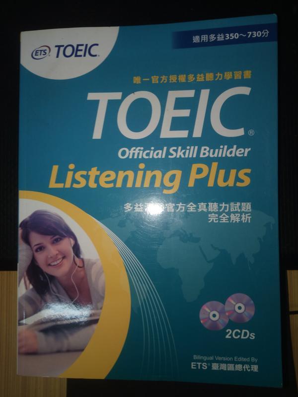 多益測驗官方全真聽力試題完全解析:TOEIC Official Skill Builder - 露天拍賣
