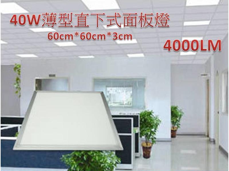 [諾亞節能2館]LED薄型直下式平板燈 有CNS認證 輕鋼架燈 40W 正白光/自然光/黃光 面板燈 辦公室 | 露天拍賣