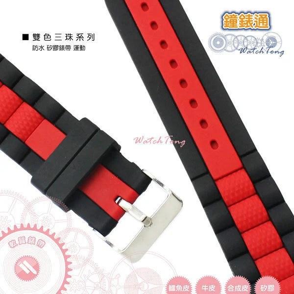 【鐘錶通】雙色三珠系列─縮腰雙色矽膠錶帶─黑紅/SD001 - 露天拍賣