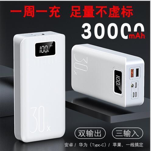 30000毫安培顯示幕充電寶power bank 大容量通用型移動電源QQ-59#15866 - 露天拍賣