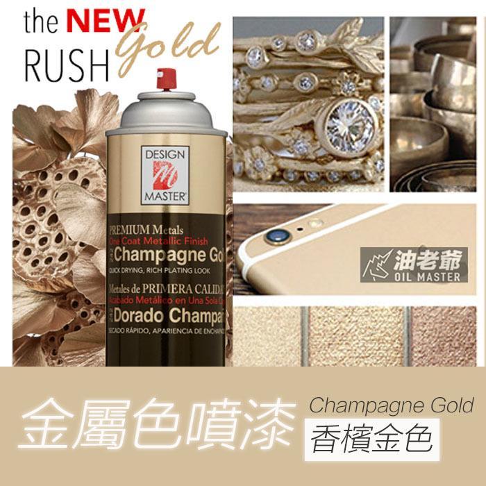 原裝進口 DM 香檳金噴漆 金屬色噴漆 電鍍噴漆 Champagne gold 油老爺快速出貨 - 露天拍賣