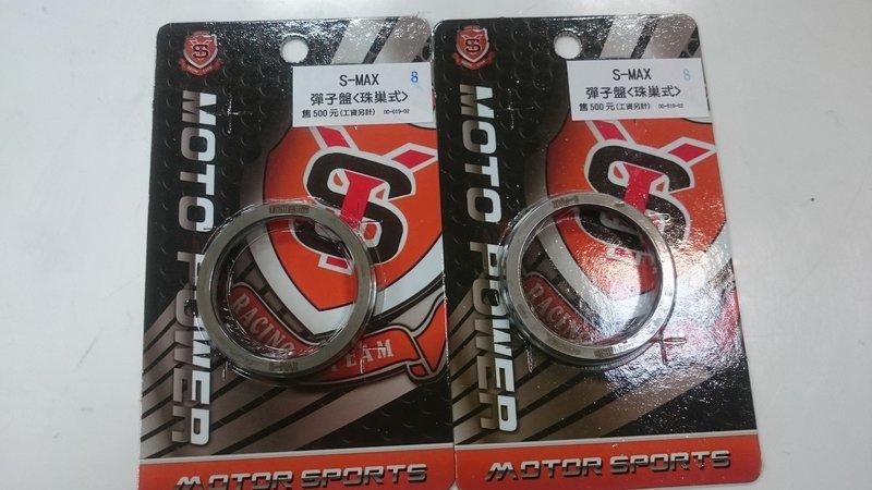 Z-S 新雅部品 彈子盤 扭力加速器 珠巢式 S-MAX SMAX - 露天拍賣