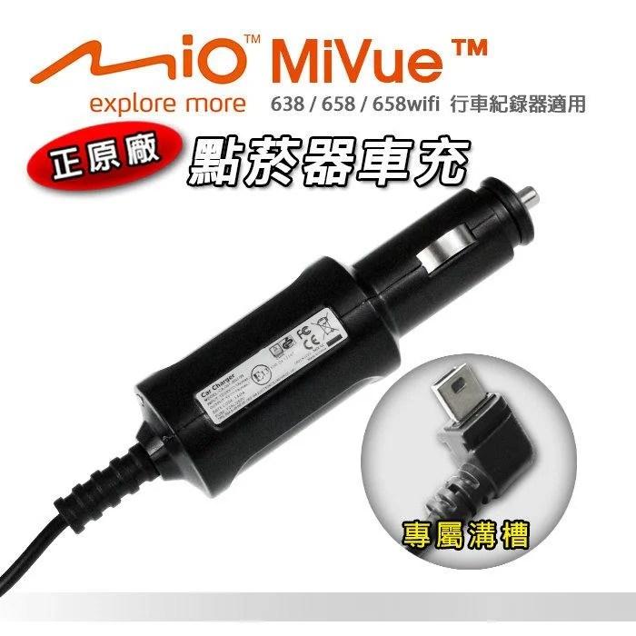 支架王 Mio ㊣原廠 3.5米 車充 1A 行車紀錄器 電源線 MiVue 638 658 658wifi 特殊軌道 - 露天拍賣