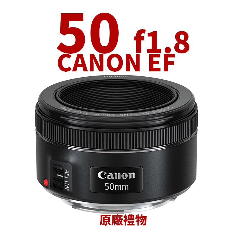 【新鎂】門市熱銷 CANON EF 50mm F1.8 STM 大光圈 公司貨 來店免費清潔感光元件 | 露天拍賣