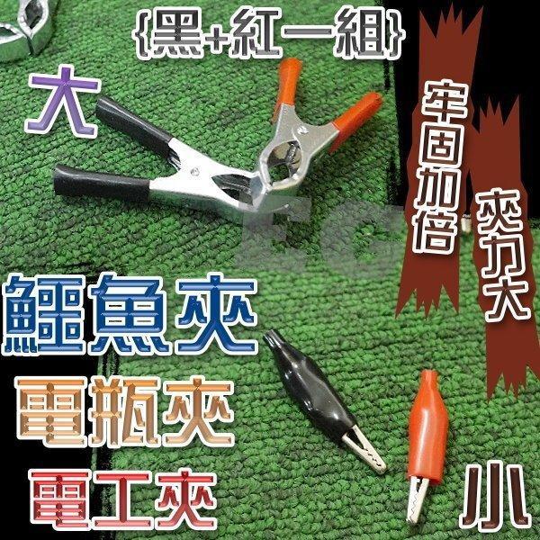 J8A42 鱷魚夾 電工夾 電機夾 電瓶夾 電池夾 DIY工具 工作夾 測試線護套夾子線測試夾電 10A 一組 - 露天拍賣