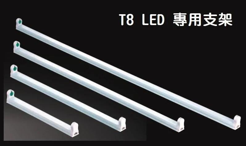 永光★含稅 T8 1尺 2尺 支架燈 串接燈 層板燈 間接照明 LED 專用空臺★光彩照明5C2-KS4-5202-% - 露天拍賣